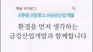 본격 복날 키트 배달 사회복지사 브이로그(feat. 금…