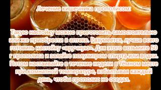 10 способов лечения кишечника народными средствами
