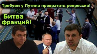 Депутаты устроили кровавую битву Бондаренко Анидалов устроили разнос Путину часть 2.