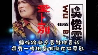 『辦桌』專輯cd第九首-樓仔厝-伍佰