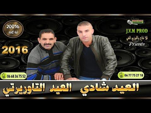 El Aid Taourirti 2016 Duo El Aid Chadi 2016 | Wana ghozali 3adani ( النسخة الأصلية )