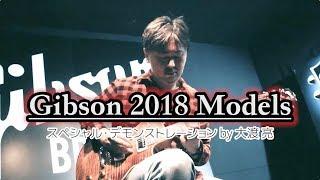 ギブソン 2018 Models スペシャル・デモンストレーション by 大渡 亮 ギブソン 検索動画 9