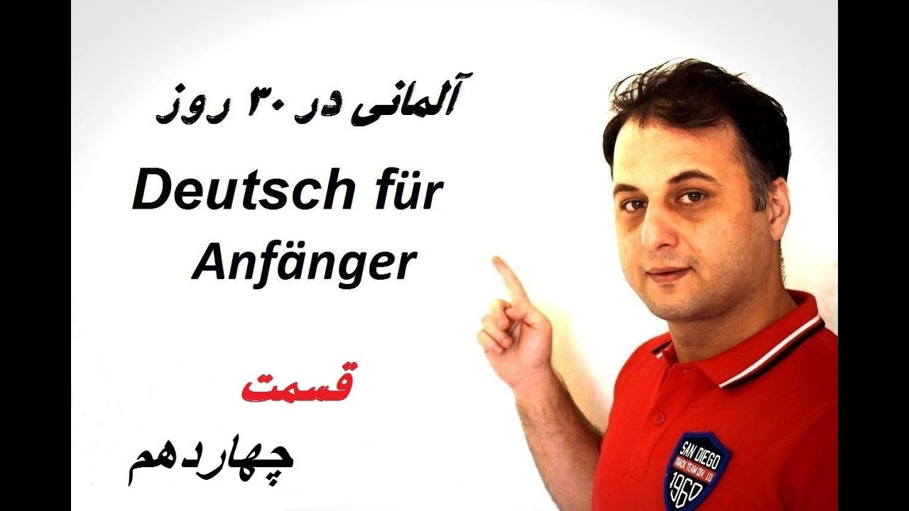 آموزش زبان آلمانی برای مبتدیان قسمت چهاردهم