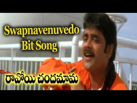 "Ravoyi Chandamama Movie || ""Swapnavenuvedo Bit Song