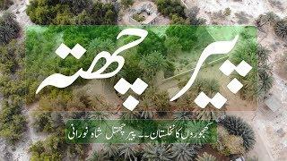 Dates Oasis | Peer Chatta | Gandawah | Jhal Magsi | Balochistan | Vlog # 29 |