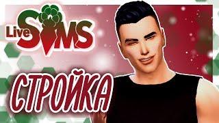 СТРИМ: [Стройка] The Sims 4