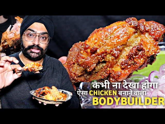 Moti Nagar wale Bodybuilder ka Fried Tandoori Chicken 💪🍗