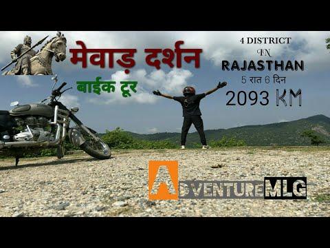 Trailer L Mewar Bike Ride With Go Pro L Udaipur Chittorgarh Rajsamand Pali