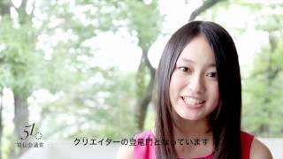 第51回宣伝会議賞のイメージキャラクター・吉本実憂さんから、 応募者の...