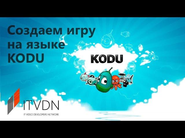 Разработка игр на Kodu