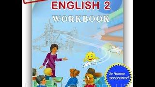 Робочий зошит Англійська мова 2 клас Нова програма Авт: Карп'юк