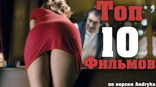 Топ 10 Фильмов по версии Andryha
