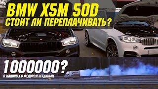 BMW X5M50d или BMW X5 40d? Разница в миллион!