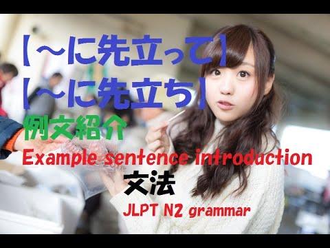 JLPT N2 文法#37【〜に先立ち】【〜に先立って】learn japanese/日本語 ...