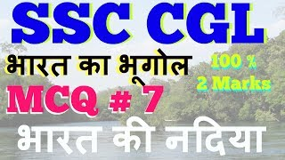 ssc cgl - Indian geography MCQ part 7   important questions of Indian river system in Hindi   GK