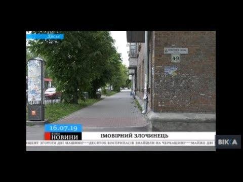 ТРК ВіККА: Поліція встановила імовірного вбивцю черкаського відеоблогера