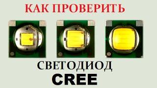 видео Проверка светодиода мультиметром (тестером) на исправность