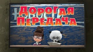 Download Маша и Медведь - Дорогая передача (49 серия) Mp3 and Videos