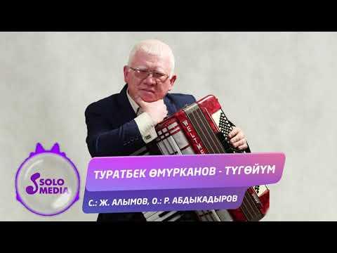 Туратбек Омурканов - Тугойум Жаны