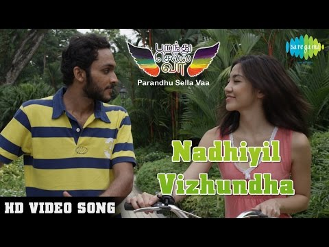 Parandhu Sella Vaa - Nadhiyil Vizhundha | நதியில் விழுந்த | HD Video Song | Joshua Sridhar