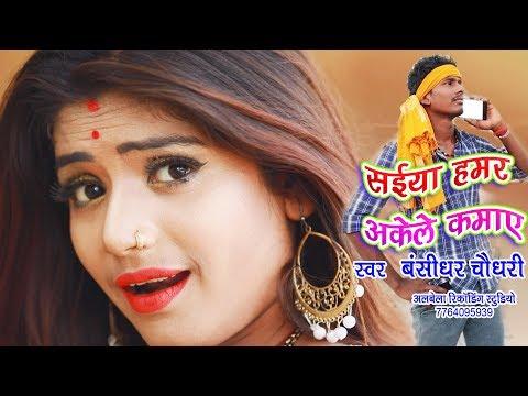 सईया अकेले कमाय - Saiya Akele Kamaay - Famous Bhojpuri Song 2019 - Bansidhar Chaudhary