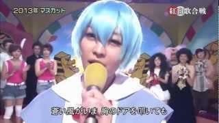 恵比寿マスカッツ 2013 紅白歌合戦 西野翔 ソロ 残酷な天使のテーゼ SP66.