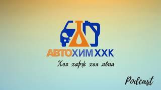 """Автохим"" podcast Episode 1: Монгол Улсын Зөвлөх инженер Д.Лхагвасүрэн"