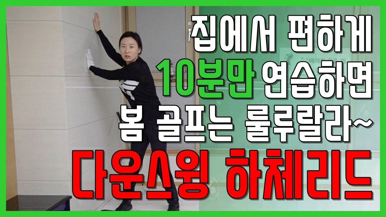 다운스윙 하체 리드 겨울 시즌 집에서 누구나 연습하기 너무 좋은 하체 리드 연습 방법(SUB)