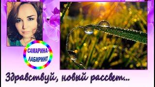 /Здравствуй, новый рассвет.../ Ирина Самарина-Лабиринт