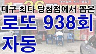 대구 최다 당첨점에서 뽑은 로또 938회 자동