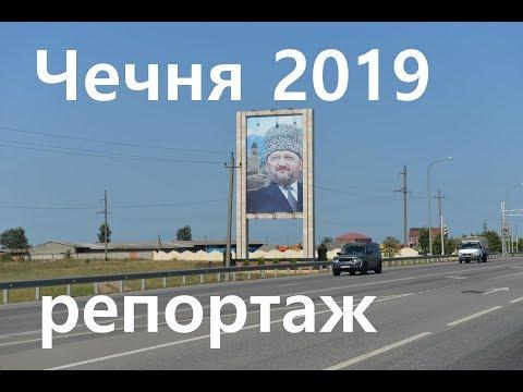 #Чечня 2019 -