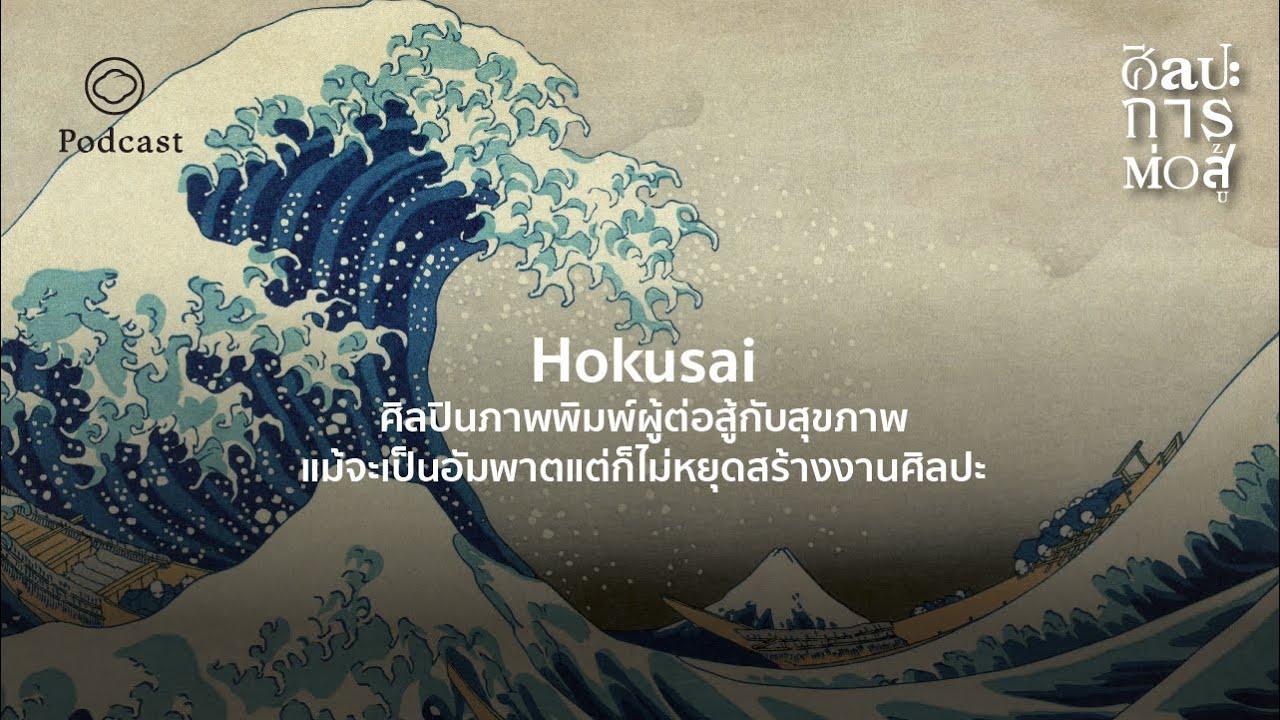 ศิลปะการต่อสู้ | EP.19 | Hokusai ศิลปินภาพพิมพ์แกะไม้ผู้ไม่เคยหยุดสร้างผลงานแม้จะเป็นอัมพาต