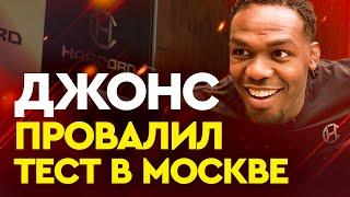 Джонс провалил тест в Москве / Jon Jones was tested positive in Moscow
