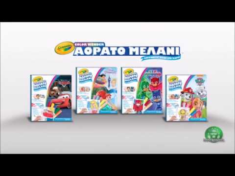 CRAYOLA COLOR WONDER PAW PATROL ΑΟΡΑΤΟ ΜΕΛΑΝΙ