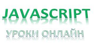 Javascript для начинающих:  Оператор условия if, Урок 10!