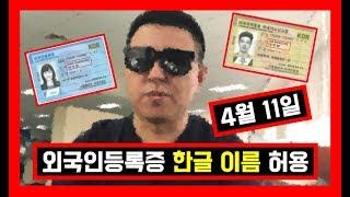 드디어 조선족 중국동포의 외국인등록증에 한글이름을 사용/조선족유튜버/연변사투리/中国朝鲜族