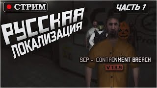 СТРИМ | SCP - Containment Breach [1.3.9] | Часть 1 |  Русская локализация