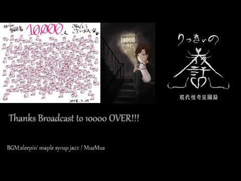 【一万人突破記念】登録者様1万人突破記念ありがとう放送!!!第一部【生放送】 - YouTube