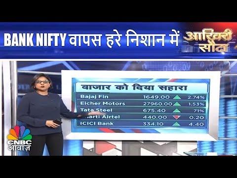 Aakhri Sauda   Bank Nifty वापस हरे निशान में   6th Feb   CNBC Awaaz