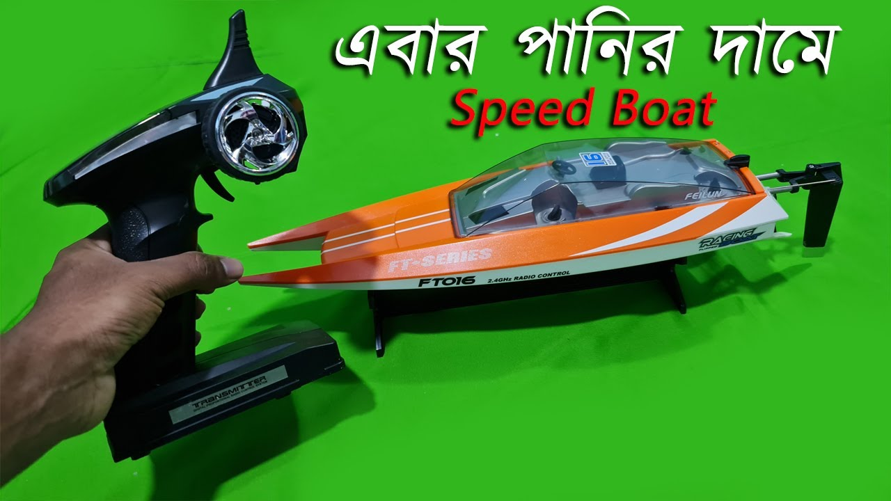 RC High speed Racing SpeedBoat FT016 Review in Bangla | পানির দামে স্পিডবোট কিনুন ! Water Prices