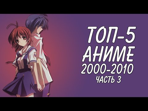 ТОП-5 АНИМЕ 2000-2010 ГОДА (ЧАСТЬ 3)