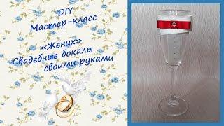 """Wedding glasses """"Groom"""" DIY/ Свадебные бокалы """"Жених"""" / NinTe DIY"""