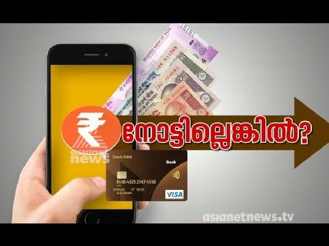 Cashless economy is possible in Kerala | Nerkkuner 8 Dec 2016