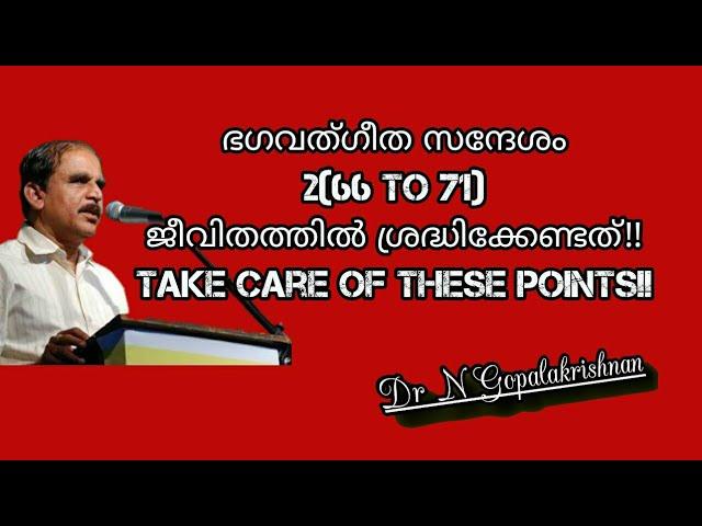 17396= ഭഗവദ് ഗീത സന്ദേശം 2 (66 to 71) ജീവിതത്തിൽ ശ്രദ്ധിക്കേണ്ടത് !!Take care of these points!!