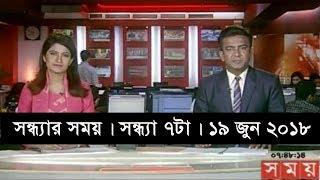 সন্ধ্যার সময়   সন্ধ্যা ৭টা   ১৯ জুন ২০১৮   Somoy tv News Today   Latest Bangladesh News