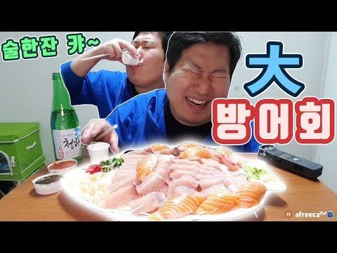 노량진에서 회 사와서 술 한잔과 함께~ [[대방어회]] 먹방!! - [흥삼] in 옥탑방 (17.12.20) Cook&Mukbang