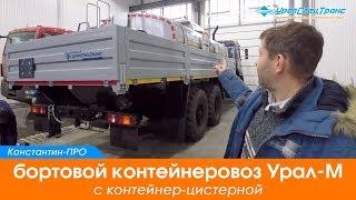 ПРО бортовой контейнеровоз Урал-М с контейнер-цистерной.