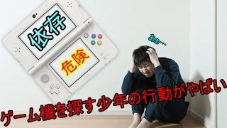 【実況】ゲーム依存症の少年がとった行動がやばい!!ww