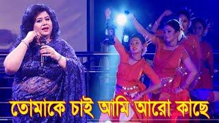Bangla Song and dance || Tomake Chai Ami Aro Kashe || Singer Runa Laila || তোমাকে চাই আমি আরো কাছে |