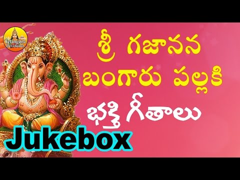 Lord Vinayaka Songs   Lord Ganesh Songs   Vinayaka Chavithi New Songs   Ganapathi Devotional Songs